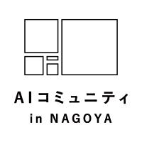 AIコミュニティin NAGOYA