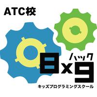 キッズプログラミングスクール8x9(ハック)ATC校