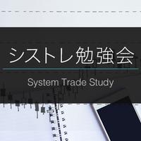 シストレ勉強会