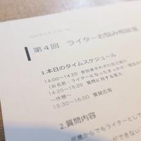 京都ライターお悩み相談室