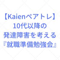 Kaienペアトレ (都度参加)