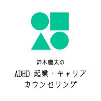 ADHD 起業・キャリアカウンセリング