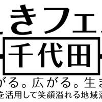 千代田活性化実行委員会 #河内長野