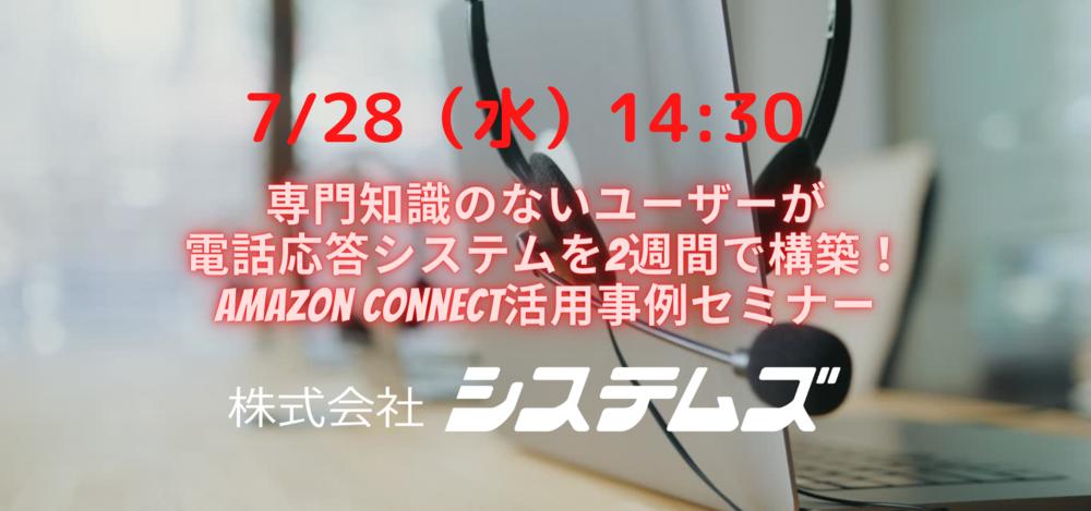 わずか2週間で構築。初心者が顧客や社内からの電話問合せ対応をシステム化した事例。Amazon Connect活用事例セミナー