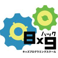 キッズプログラミングスクール8x9(ハック)