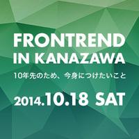 Frontrend in Kanazawa