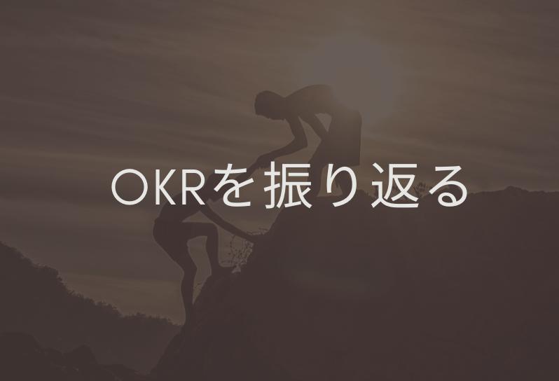 4月、新年度の最初に、目標管理のOKRについてふりかえってみよう