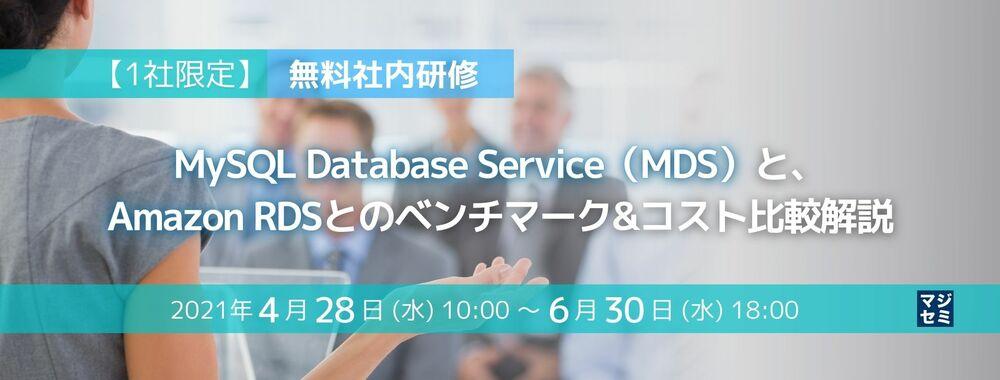 【1社限定】 MySQL Database Service(MDS)と、Amazon RDSとのベンチマーク&コスト比較解説(無料社内研修)
