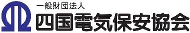 四国電気保安協会.jpg