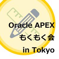 Oracle APEX もくもく会 in 東京