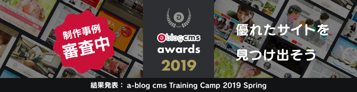 a-blog cms awards 2019 現在審査中・結果発表はa-blog cms Training Camp 2019 Spring