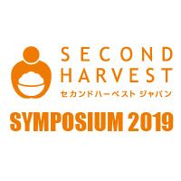 セカンドハーベスト・ジャパン シンポジウム2019