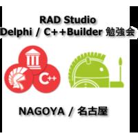 名古屋・RAD Studio(Delphi / C++Builder)勉強会