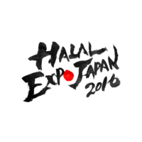 ハラールエキスポジャパン HALAL EXPO JAPAN