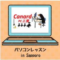 Canard PC工房 パソコンセミナー in 札幌
