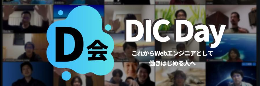 【オンライン開催】DIC Day 2021年9月度 〜これからWebエンジニアとして働きはじめる人へ〜