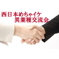 西日本めちゃイケ異業種交流会