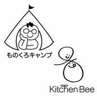 ものくろキャンプ & Kitchen Bee