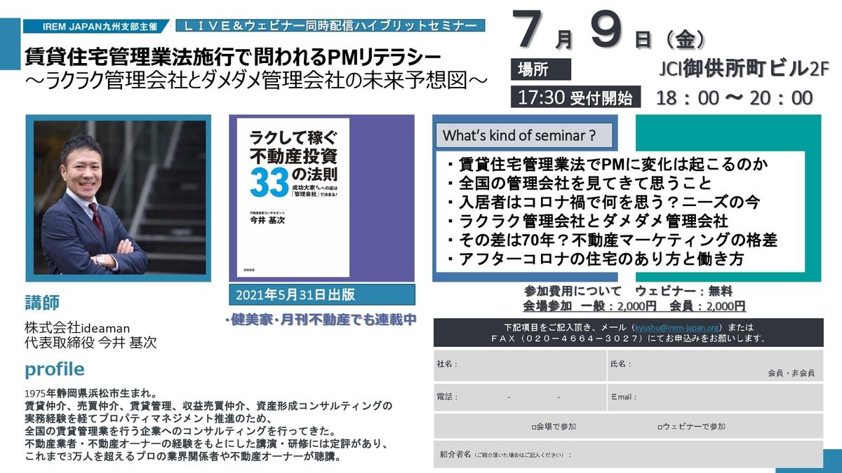 セミナー詳細_page-0001.jpg