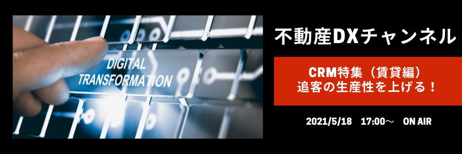 【dip × UPDATA】不動産DXチャンネル CRM特集(賃貸編)追客の生産性を上げる!
