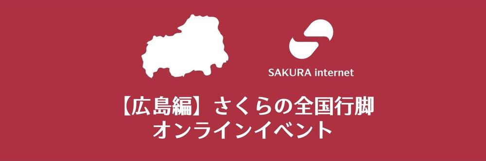 【広島編】さくらの全国行脚オンラインイベント