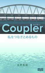 Coupler.jpg