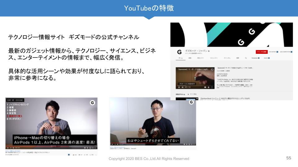 YouTubeの特徴.png