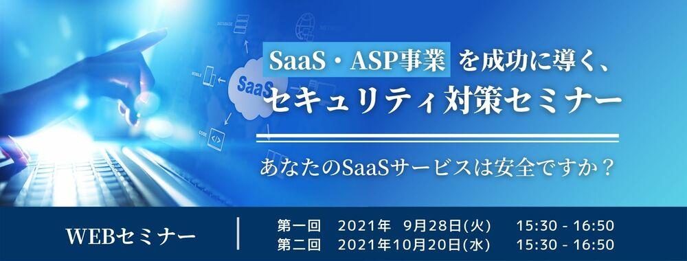 SaaS・ASP事業を成功に導く、セキュリティ対策セミナー ~ あなたのSaaSサービスは安全ですか? ~