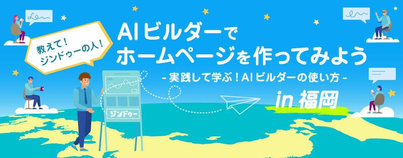 【1/27 福岡】教えてジンドゥーの人!AI ビルダーでホームページを作ってみよう in 福岡