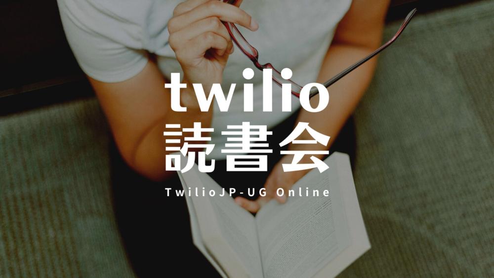 TwilioJP-UG Online 読書会 Vol.1