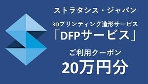 DFP.jpg