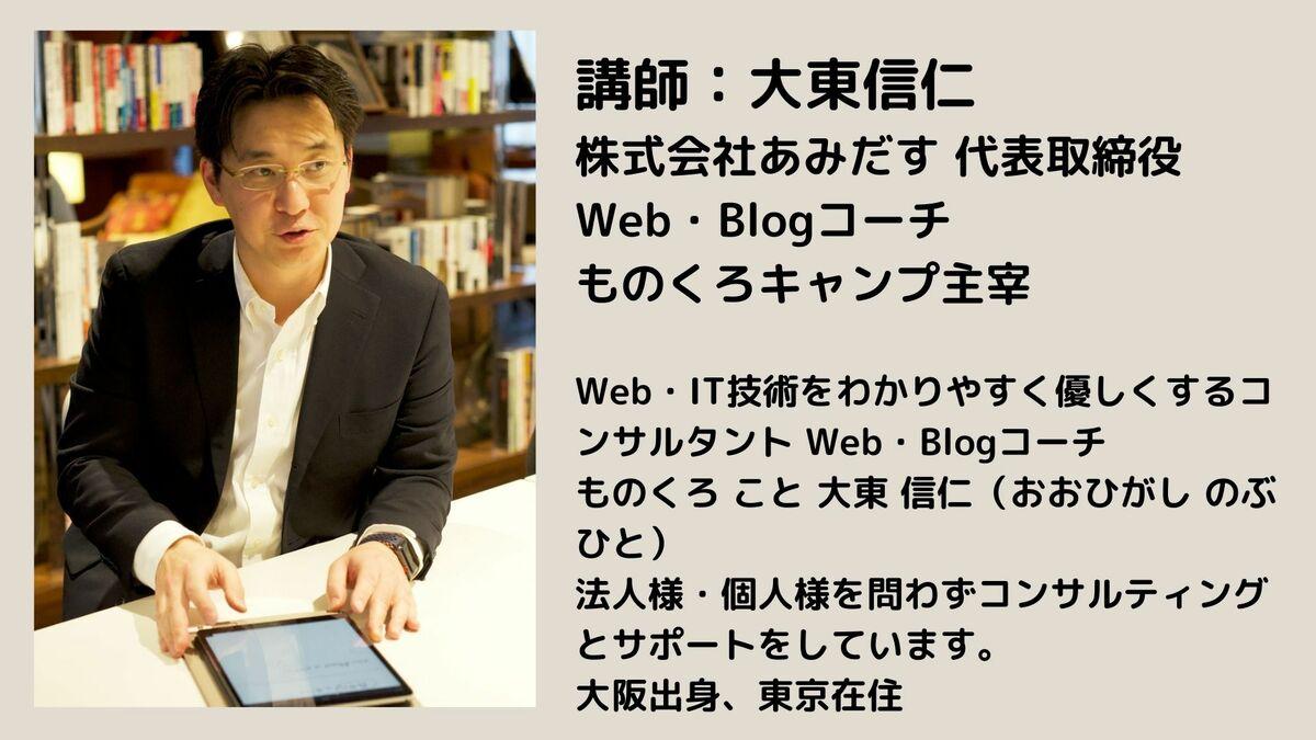 講師:大東信仁 Web・Blogコーチ (1).jpg
