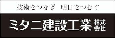 ミタニ建設工業株式会社.jpeg