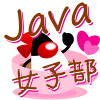 Java女子部(Javajo)