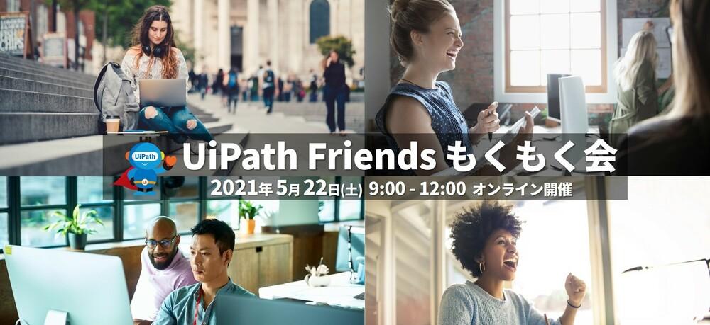 UiPath Friends もくもく会 2021年5月開催