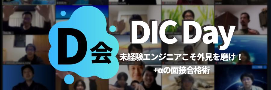 【オンライン開催】DIC Day 2021年6月度 〜未経験エンジニアこそ外見を磨け!+αの面接合格術〜