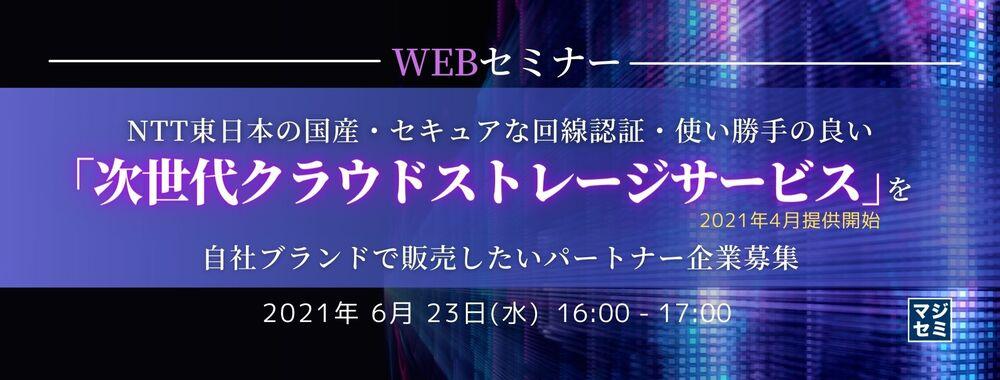 (東日本電信電話) NTT東日本の国産・セキュアな回線認証・使い勝手の良い「次世代クラウドストレージサービス」を自社ブランドで販売したいパートナー企業募集