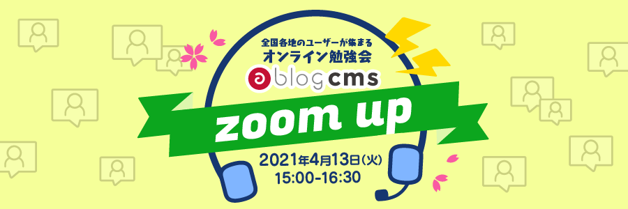 a-blog cms zoom up 2021/04