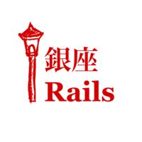 銀座Rails