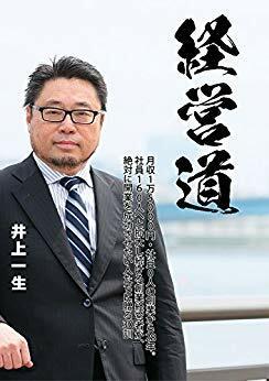 経営道画像.jpg