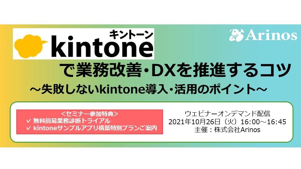 kintoneでDX・業務改善を推進するコツ<オンデマンド配信>~失敗しないkintone導入・活用のポイント~