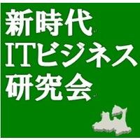 新時代ITビジネス研究会in青森