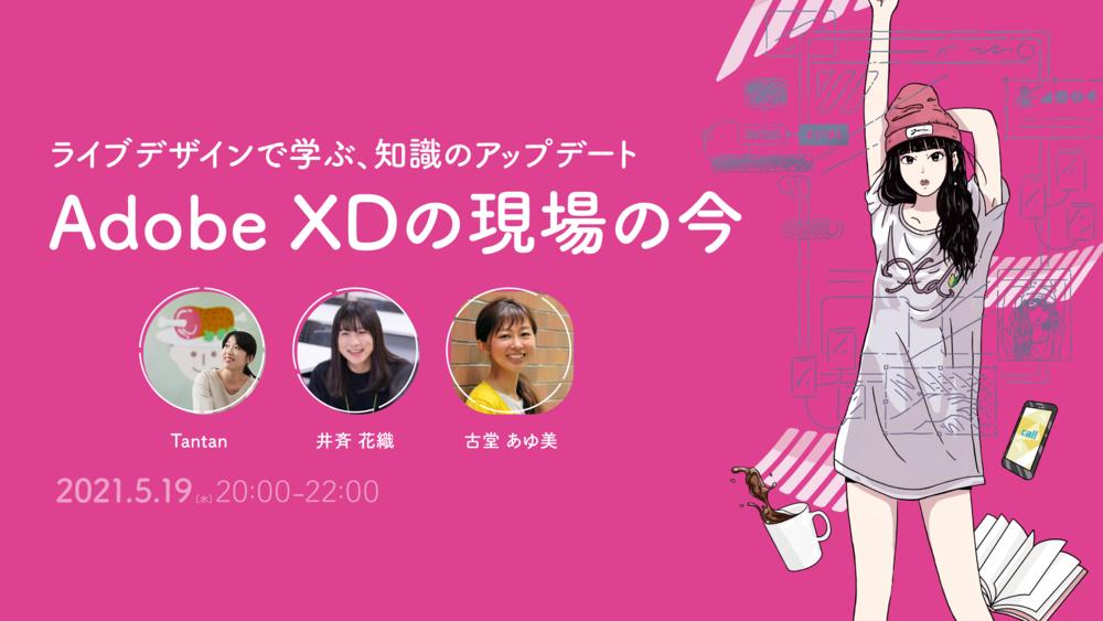 Adobe XDの現場の今 ~ライブデザインで学ぶ、知識のアップデート~