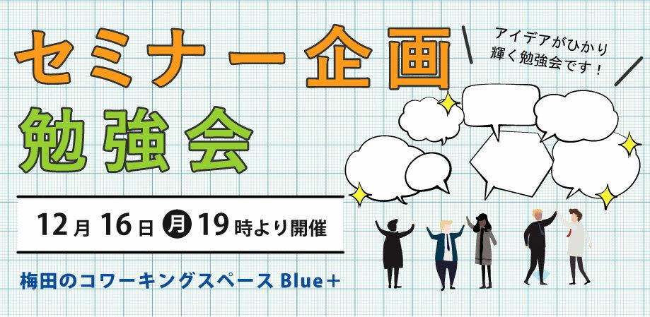 セミナー企画バナー12月_door.jpg