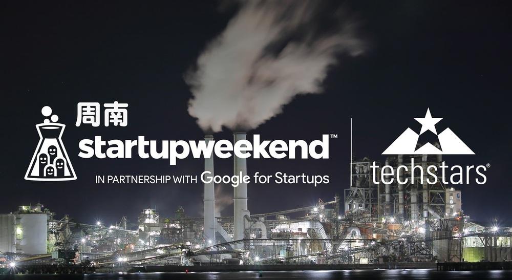 [第二回]StartupWeekend周南