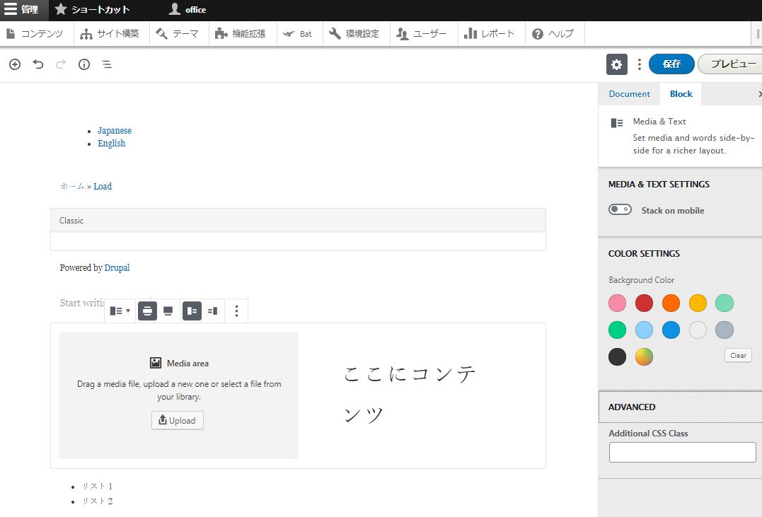 test_Gutenbergの作成___d8_work1.png