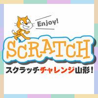 Scratchチャレンジ山形