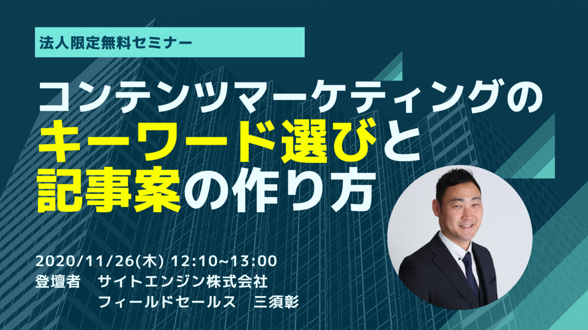サイトエンジン株式会社_主催.png