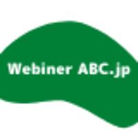 WebinarABCセンター