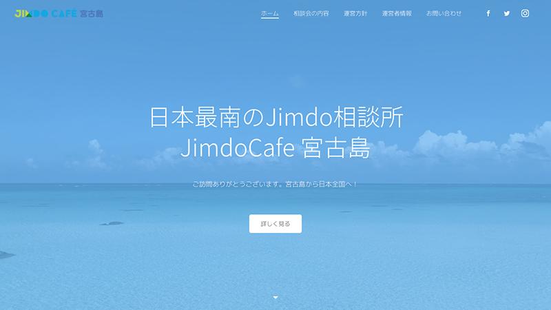jimdo_sample.png